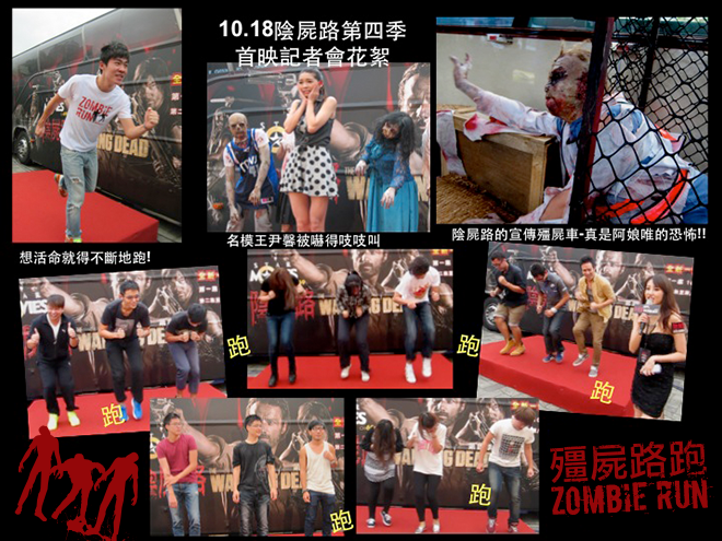 zombie_run_the_walking_dead_season_4_taiwan_press_conference